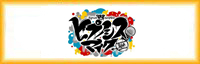 激安コスプレ ヒプノシスマイク-Division Rap Battle-