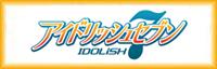 激安コスプレ IDOLiSH7 アイドリッシュセブン